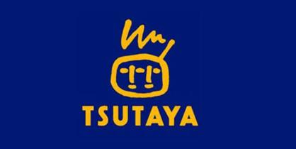 TSUTAYA 千葉寺店の画像1