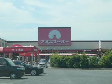アオキスーパー 小牧店の画像1