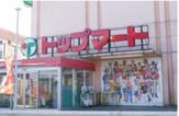 トップマート 松ヶ丘店