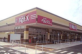 ベルクス 仁戸名店の画像1