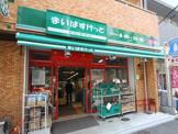 まいばすけっと 千駄木三丁目店