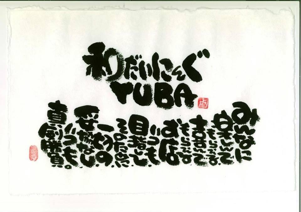 和だいにんぐ YUBA(ユバ)の画像