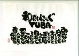 和だいにんぐ YUBA(ユバ)