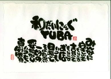 和だいにんぐ YUBA(ユバ)の画像1
