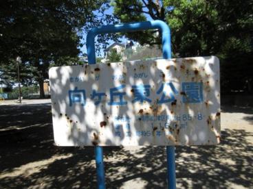 向ヶ丘東公園の画像3