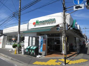 マルエツ平二丁目店の画像1
