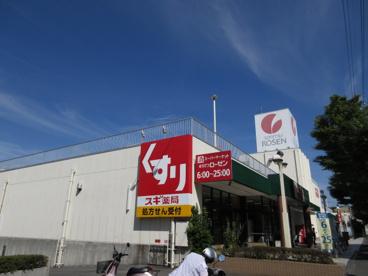 スギ薬局たいら店の画像1