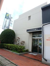 三井住友銀行 宮前平出張所の画像1