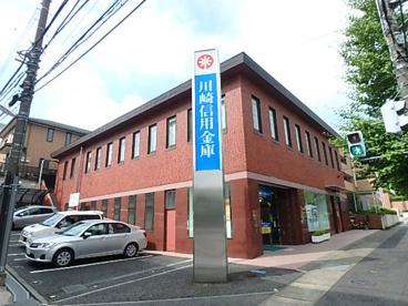 川崎信用金庫 宮前平支店の画像1