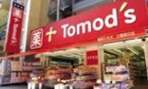 トモズ三鷹南口店