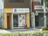 ARS 昭和町整骨・鍼灸院