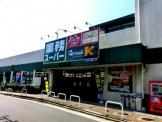 業務スーパー三ノ輪店