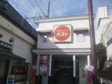ガスト 西千葉駅ビル店