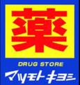 ドラッグストア マツモトキヨシ 千葉寺店