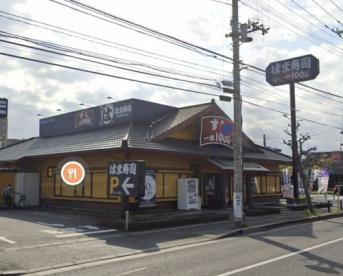 はま寿司 千葉末広店の画像1