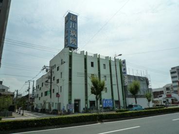越川病院の画像1