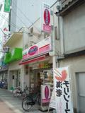 オリジン弁当 西田辺店