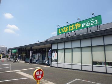(株)いなげや 国分寺西恋ヶ窪店の画像1