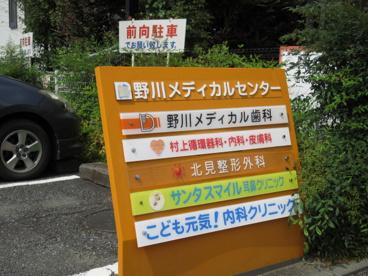野川メディカルセンターの画像2
