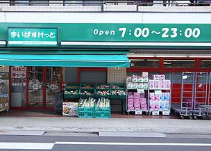 まいばすけっと矢口渡店の画像1