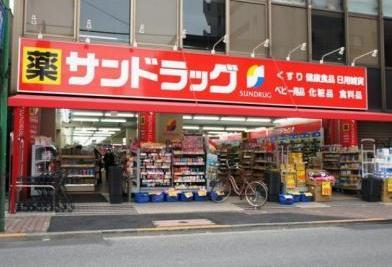 サンドラッグ矢口渡店の画像1