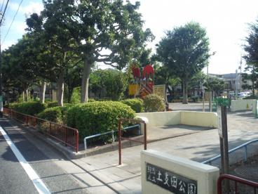 土支田公園の画像1