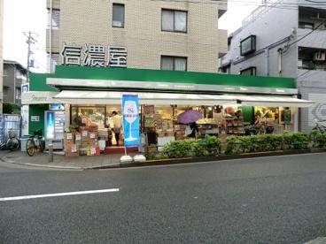信濃屋食品野沢店の画像1