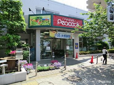 大丸ピーコック桜新町店の画像1
