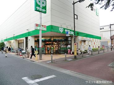 サミットストア喜多見駅前店の画像1