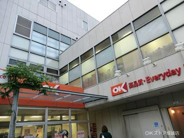 OKストア成城店の画像1