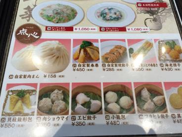 五福飯店の画像4
