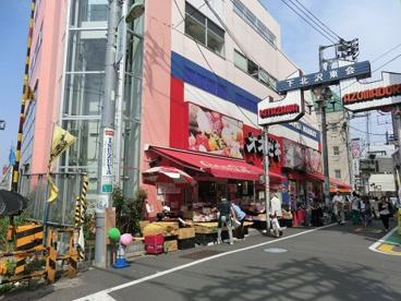 オオゼキ下北沢店の画像1