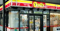 デイリーヤマザキパシフィコ横浜店の画像1