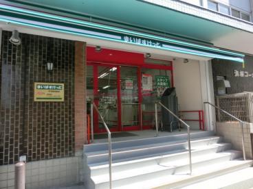 まいばすけっと平沼高校前店の画像1
