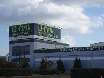 ロイヤルホームセンター築港の画像1