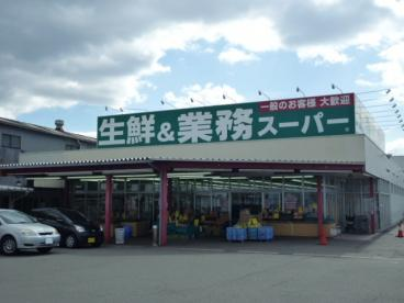 業務スーパー 明石硯町店の画像1