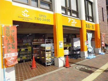 アコレ 赤塚新町店の画像1