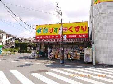 どらっぐぱぱす 千川駅前店の画像2