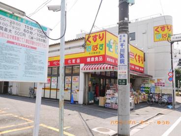 どらっぐぱぱす 千川駅前店の画像3