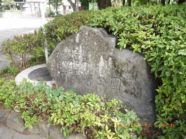 豊島区立 南長崎公園の画像2