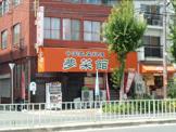 夢菜館(むさいかん)