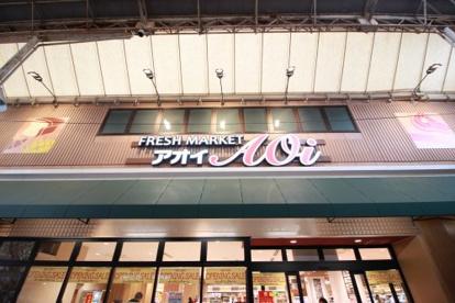 フレッシュマーケット アオイ昭和町店の画像2