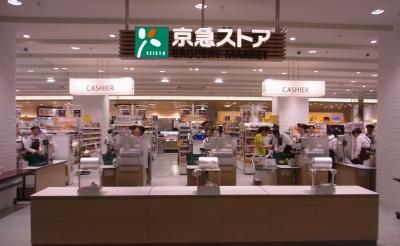 京急ストアグロッサリーマーケットマークイズみなとみらい店の画像1