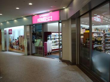 成城石井横浜ランドマーク店の画像1