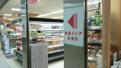 横浜地下街東急ストアの画像1
