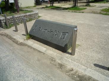 真砂四号公園の画像1
