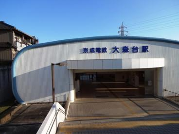 大森台駅の画像1