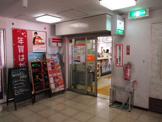 稲毛ファミールハイツ郵便局