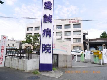 公益社団法人 愛世会 愛誠病院の画像5