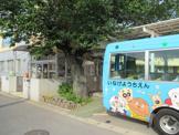 稲毛幼稚園